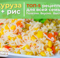 Рис с морковью и кукурузой рецепт