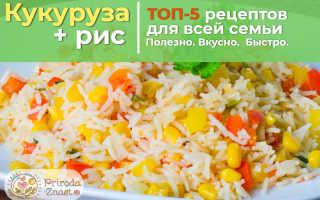 Рис с овощами и кукурузой рецепт