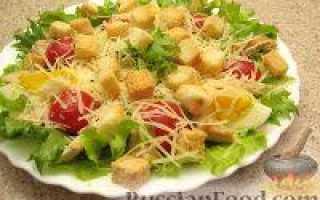 Презентация салат цезарь с курицей