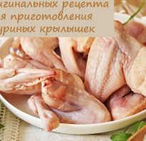 Рецепт куриные крылышки по восточному