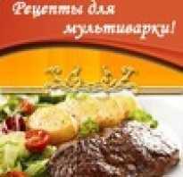 Рецепты в мультиварке вконтакте