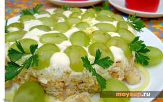 Рецепт салата виноградная лоза