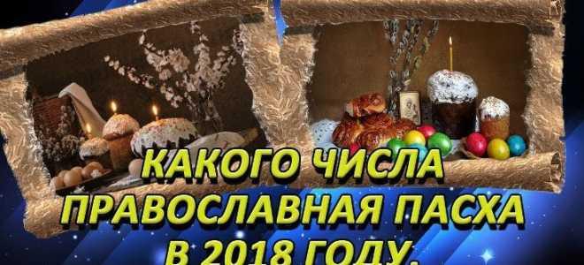 Пасха 2018 когда будет в россии